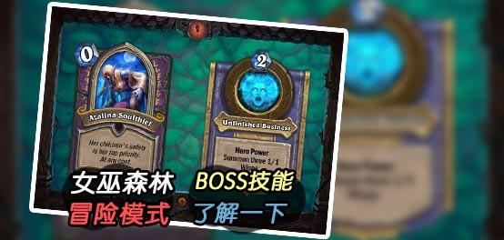 """爐石傳說女巫森林冒險模式""""怪物狩獵""""副本BOSS技能一覽"""