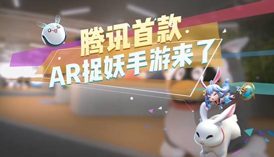 中国版《精灵宝可梦GO》来了!腾讯首款AR捉妖手游《一起来捉妖》曝光