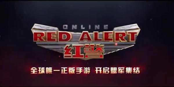 腾讯推出《红警Online》正版手游 我的复仇让你久等了