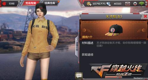 CF手游陈赫3