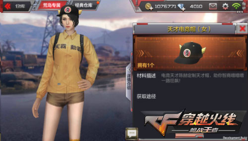 CF手游陈赫4