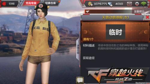 CF手游陈赫5