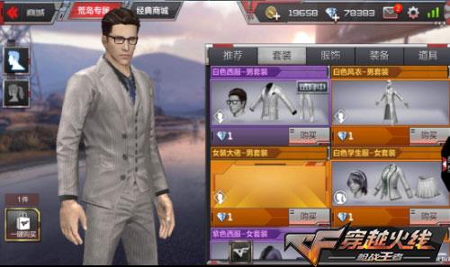 CF手游新装扮2