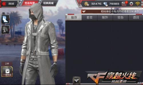 CF手游新装扮3