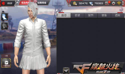 CF手游新装扮4