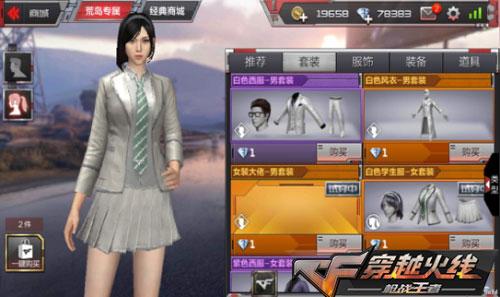 CF手游新装扮5