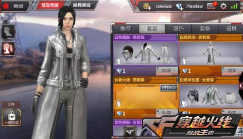 CF手游新装扮7