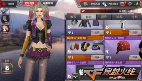 CF手游新装扮8