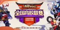 决战平安京全国高校联赛深圳站冠军诞生