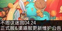 伊甸之境开启 不思议迷宫04.24正式服&渠道服更新维护公告