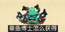 不思议迷宫章鱼博士冈布奥怎么的 伊甸之境隐藏冈布奥