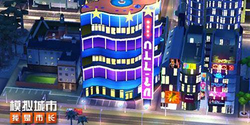 璀璨不夜城又来了!《模拟城市:我是市长》四月新版新建筑实装