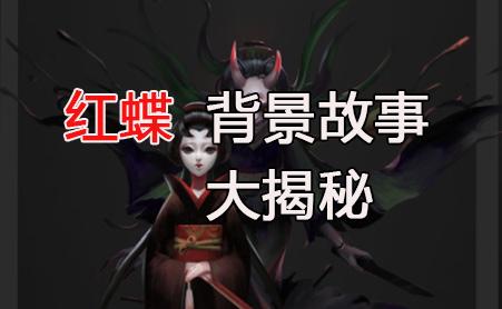 第五人格红蝶背景故事 美智子艺伎故事介绍