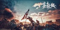 国产PC单机新作《苍龙城》概念图曝光 游戏预计2019年上线