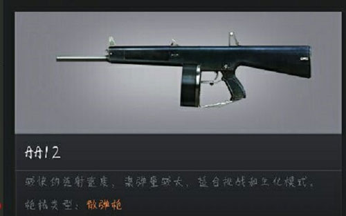 CF手游霰弹枪3