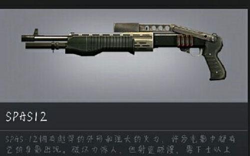 CF手游霰弹枪4