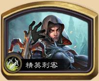 炉石传说女巫森林冒险模式精英刺客怎么打