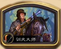炉石传说女巫森林冒险模式训犬大师怎么打