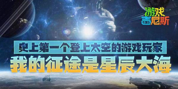 【游戏吉尼斯】史上第一个登上太空的游戏玩家 我的征途是星辰大海