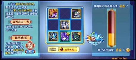 奥奇传说银光版的传说伏妖火2