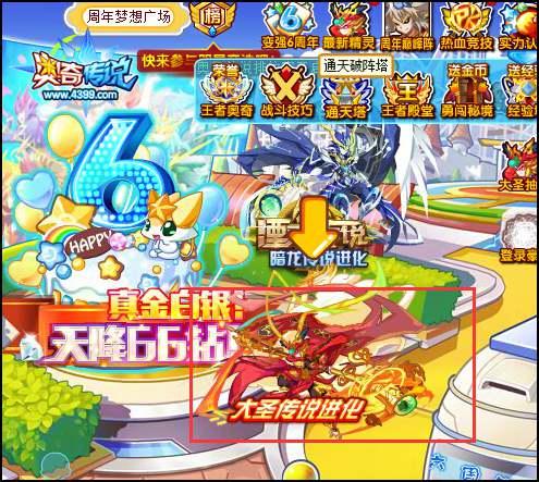 奥奇传说周年梦想广场
