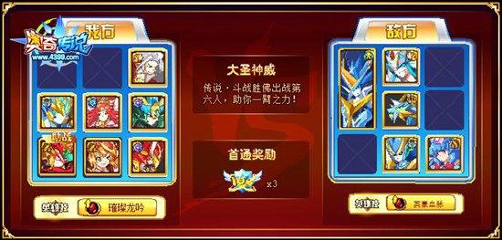 奥奇传说传说斗战胜佛挑战南天门外3