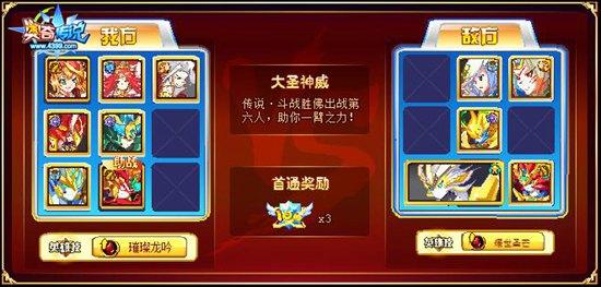 奥奇传说传说斗战胜佛挑战南天门外4
