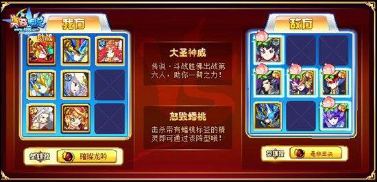 奥奇传说传说斗战胜佛挑战南天门外蟠桃盛会5