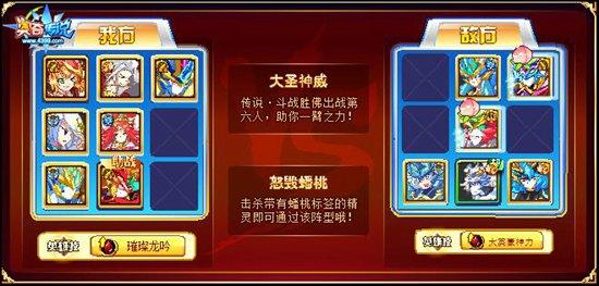 奥奇传说传说斗战胜佛挑战南天门外蟠桃盛会2