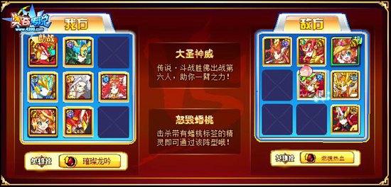奥奇传说传说斗战胜佛挑战南天门外蟠桃盛会1
