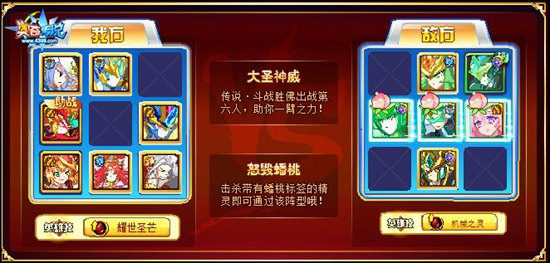 奥奇传说传说斗战胜佛挑战南天门外蟠桃盛会3