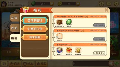 迷你世界0.25.6劳动节年庆福利活动报告