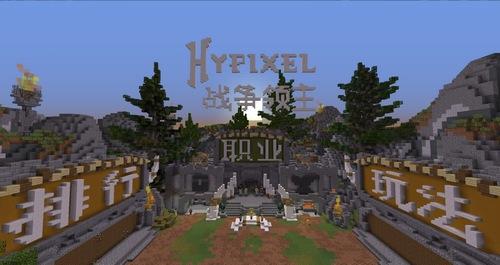 我的世界Hypixel经典游戏