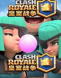 皇室战争新卡曝光3