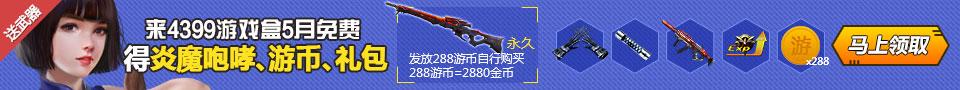 生死狙击4399游戏盒5月签到得永久炎魔咆哮