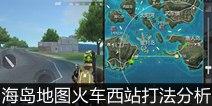 CF手游海岛地图火车西站打法分析 火车西站攻略