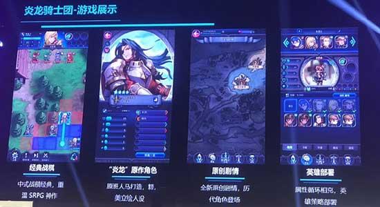 任天堂法务部了解一下?胡莱游戏公布《炎龙骑士团》手游版