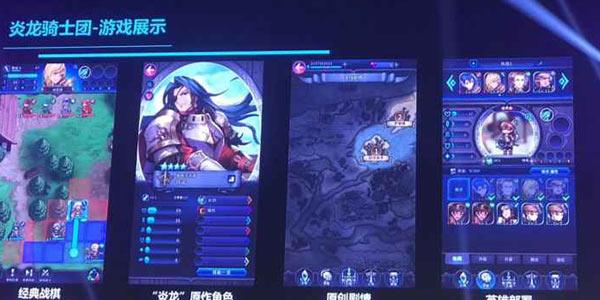 《炎龙骑士团》手游版公布 像极了火焰纹章 任天堂又要发律师函了?