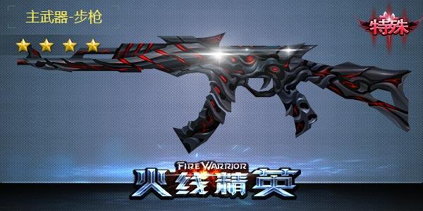 火线精英AK47-血鳞