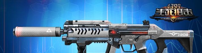 生死狙击MP5-掠食者