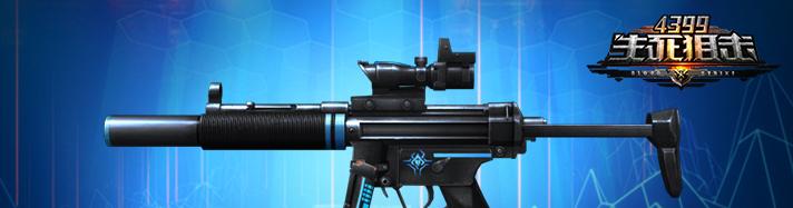 生死狙击MP5SD-夜魔