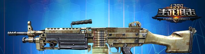 生死狙击M249-勇士