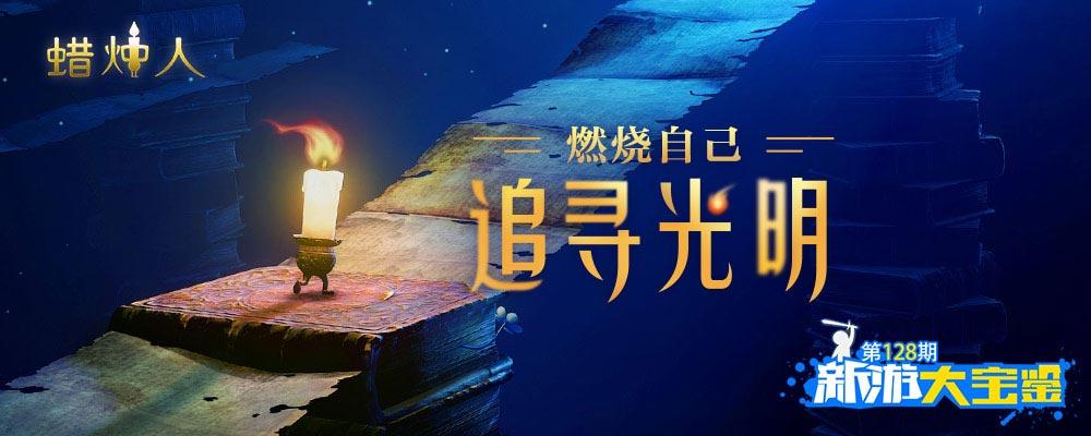 新游大宝鉴第128期:《蜡烛人》