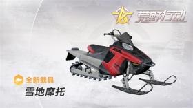 荒野行动雪地摩托车解析评测 雪地摩托车好不好开
