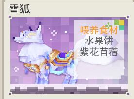 奶块雪狐吃什么 大雪狐食物是什么