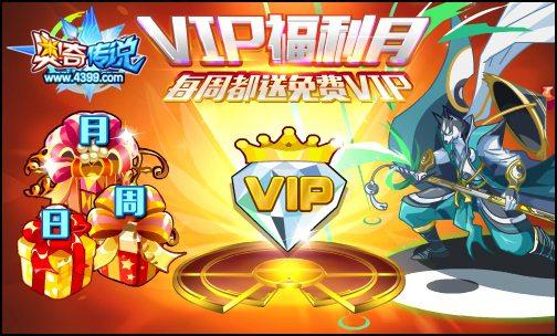 奥奇传说VIP福利月 每周送免费VIP