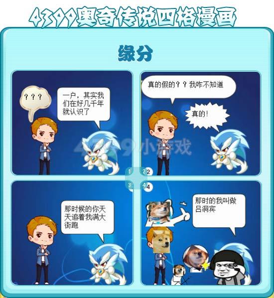 奥奇传说奥奇漫画―缘分