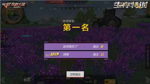 CF手游六军之战1