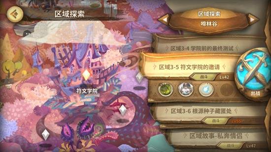 万象物语3-5地图
