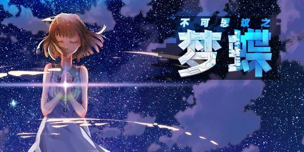 《不可思议之梦蝶》:一款拥有《荒野之息》式画风的国产动作解谜游戏